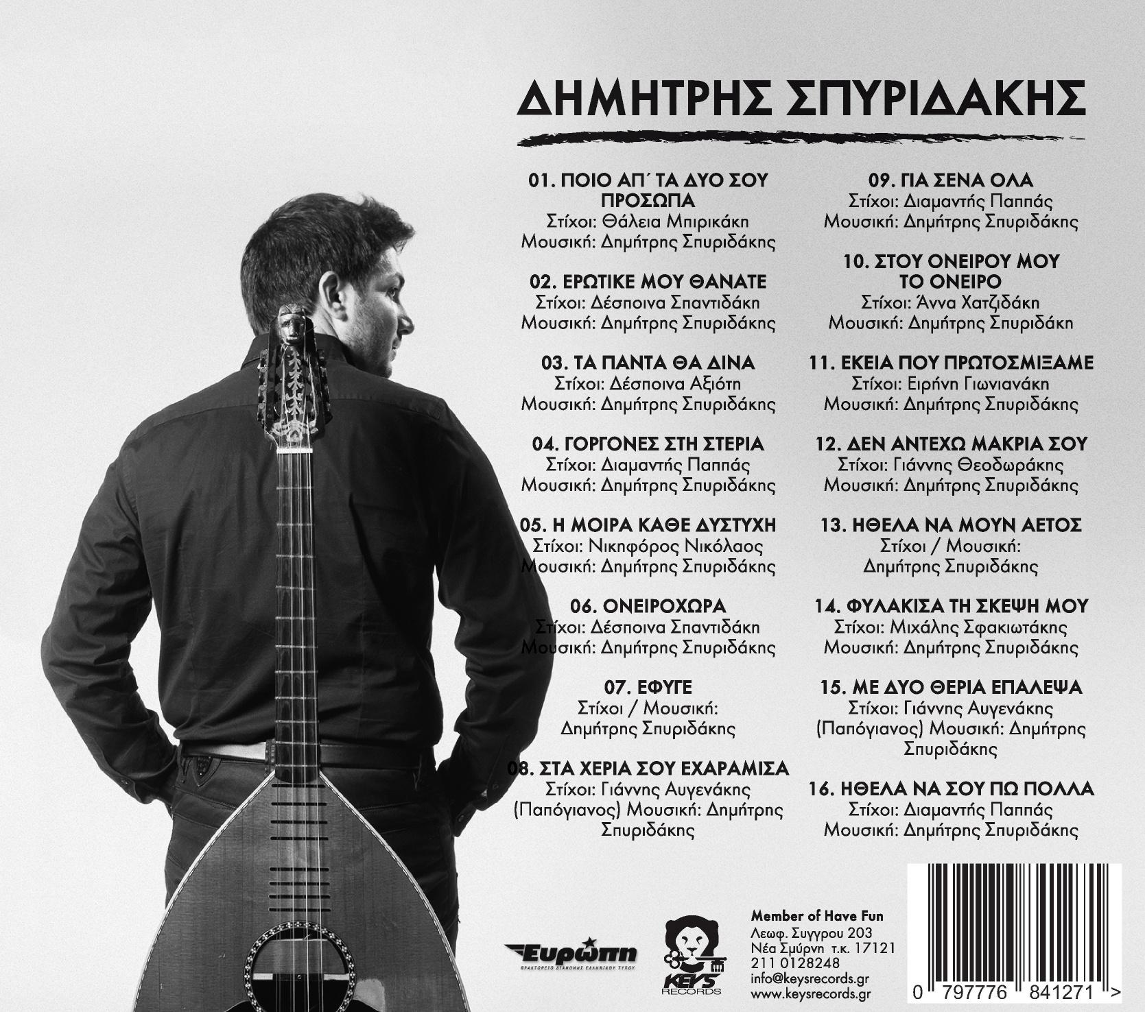Spyridakis-CD-Back